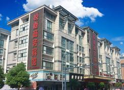 โรงแรมอี้หวู่ เยว่เจีย - อี้้หวู่ - อาคาร
