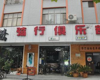 Dengfeng Climb International Hostel - Dengfeng - Gebäude