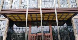 Inder Hotel - Xining
