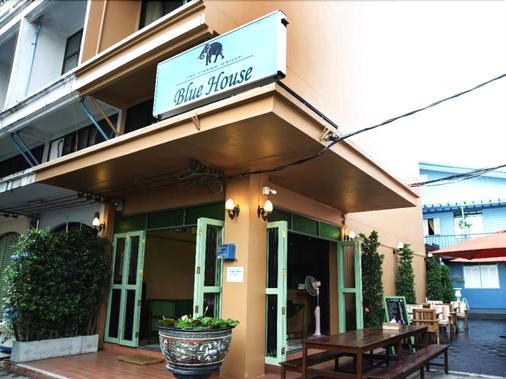 藍屋酒店 - 曼谷 - 曼谷 - 建築