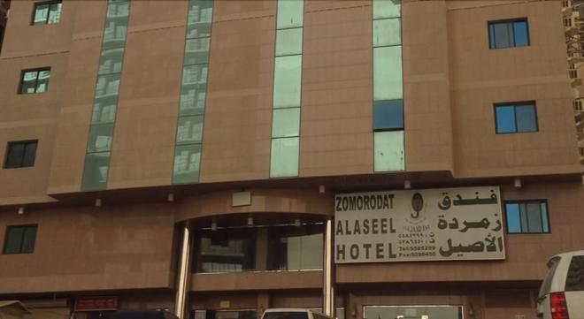 Zomorodet Al Aseel Hotel - Mecca - Building