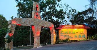 Chan-Kah Resort Village Convention Center & Maya Spa - Palenque