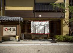 Ryokan Seiryu - Takayama - Building