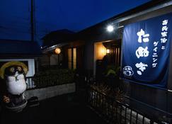 Tanuki Japanese Traditional Style House - Yukuhashi