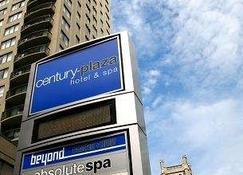 Century Plaza Hotel & Spa - Vancouver - Edifício