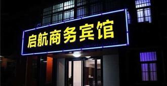 Qihang Business Hotel Xianyang Airport - Xianyang
