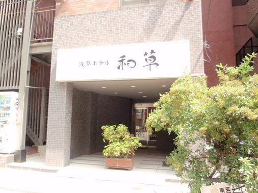 Asakusa Hotel Wasou - Tokio - Näkymät ulkona