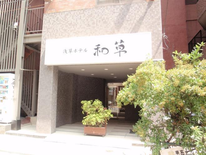 Asakusa Hotel Wasou - Tokio - Vista del exterior