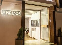 Anemos Rooms & Apartments - Náfplio - Edificio