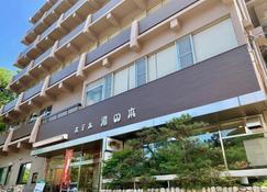 Hotel Yunomoto - Komono - Κτίριο