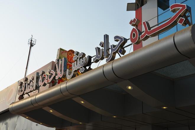 吉達海灘大酒店 - 吉達 - 吉達 - 建築