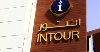Intour Al Sahafa Hotel - Riyadh