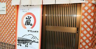 Guesthouse Hoshinoarashi - Hostel - קיוטו - נוף חיצוני