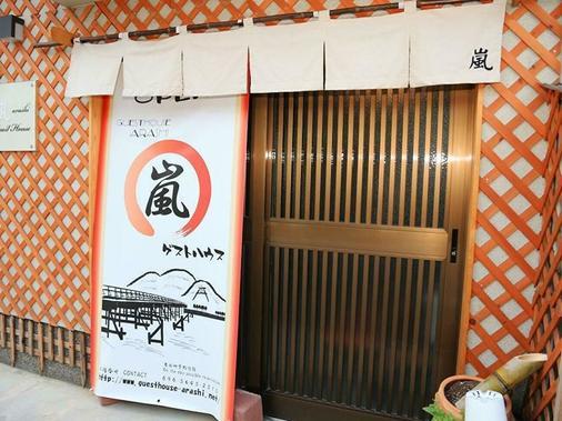 Guesthouse Hoshinoarashi - Hostel - Kyoto - Cảnh ngoài trời