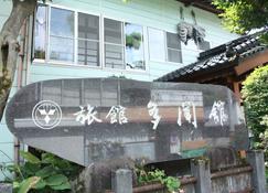 Tamonkan - Tsuruoka - Rakennus