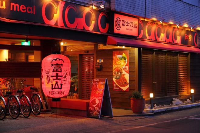 Guesthouse Fujinokura Kawaguchiko - Fujikawaguchiko