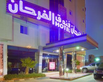 Al Farhan Hotel Hafer Al Baten - Hafar Albatin - Building