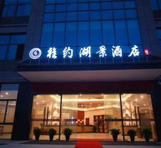Qiandaohu Yayue Lake View Hotel