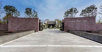 Han Yue Lou Villa Resort, Huangshan - Huangshan