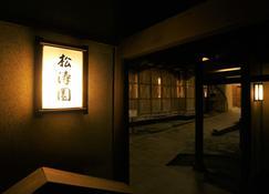 Shotoen - Yonago - Hallway