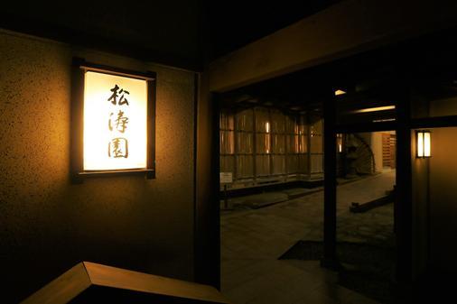 松濤園 - 米子市 - 門廳