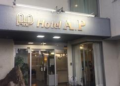 Hotel A.P - טויונאקה - בניין