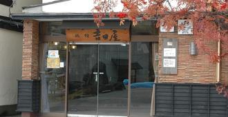 Yoshidaya Ryokan - Yamagata