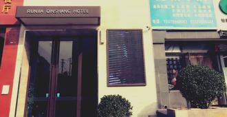 Run Jia Qin Shang Boutique Hotel - Xi'an