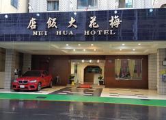 Mei Hua Hotel - Гаосюн - Здание