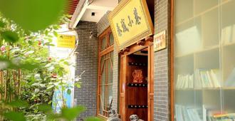 Alley Youth Hostel - שי-אן - נוף חיצוני