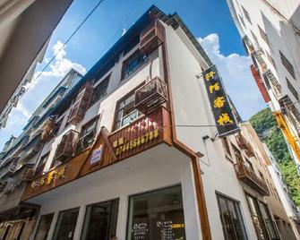 Qian Mo Inn - Wulingyuan - Building