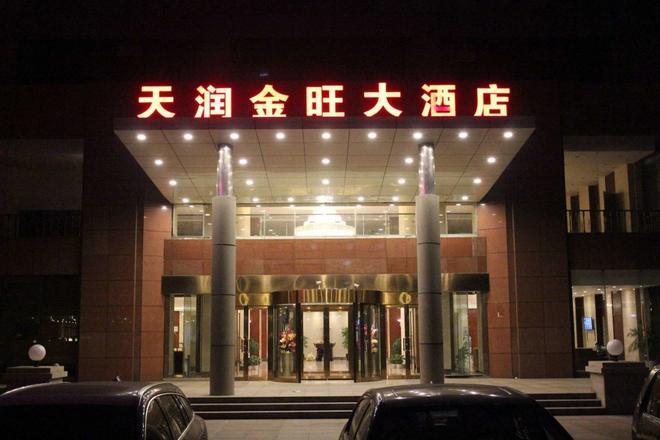 Tianrun Jinwang Hotel - Qingdao - Building