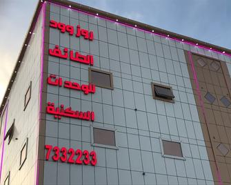 Rose Wood - Taif - Building