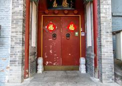 Ming Courtyard - Peking - Näkymät ulkona