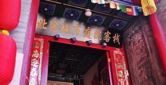 Beijing Citycourt Hotel - Beijing - Hotel entrance