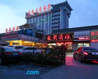 Chengde Huilong Tower Hotel - Chengde - Building