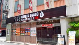 豪華膠囊旅館 Anshin Oyado 荻窪店 - 東京 - 建築
