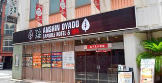 Anshin-Oyado Premiere Tokyo Ogikubo - Caters To Men - Tokyo - Building