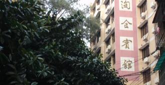 Taojin Hotel - Guangzhou - Гуанчжоу - Вид снаружи