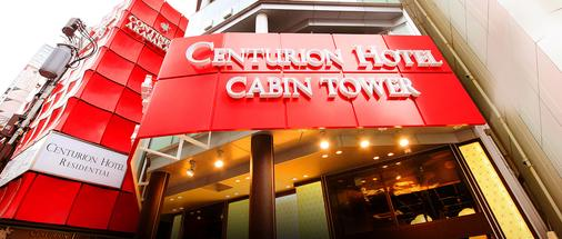 Centurion Hotel Residential Cabin Tower - Tokyo - Building