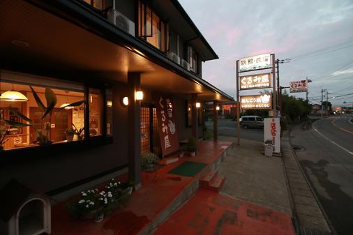 Ryokan Kurumiya - Hokota - Outdoors view