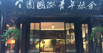 Ge Garden International Youth Hostel - Yangzhou - Edificio