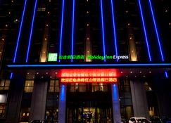 Holiday Inn Express Chifeng Hongshan - Чифэн