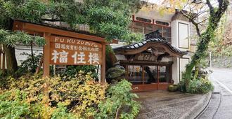 Fukuzumiro - Hakone