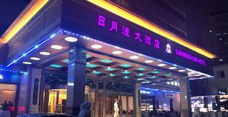 Sun Moon Lake Hotel - Dalian
