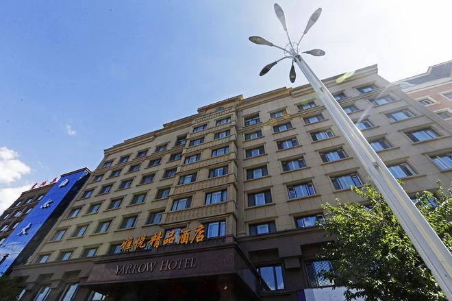 Yarrow Boutique Hotel - Harbin - Building