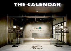 Calendar Hotel - Ōtsu - Edificio