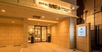 Hotel Wbf Yodoyabashi Minami - Osaka - Building