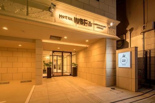 Hotel Wbf Yodoyabashi Minami - Οσάκα - Κτίριο