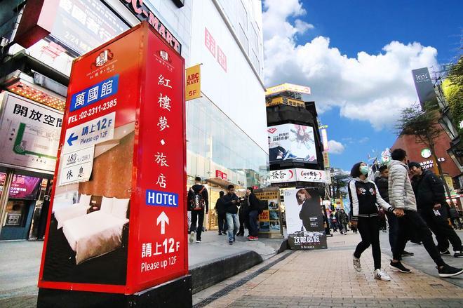 台北日記旅店-萬國館 - 台北 - 室外景